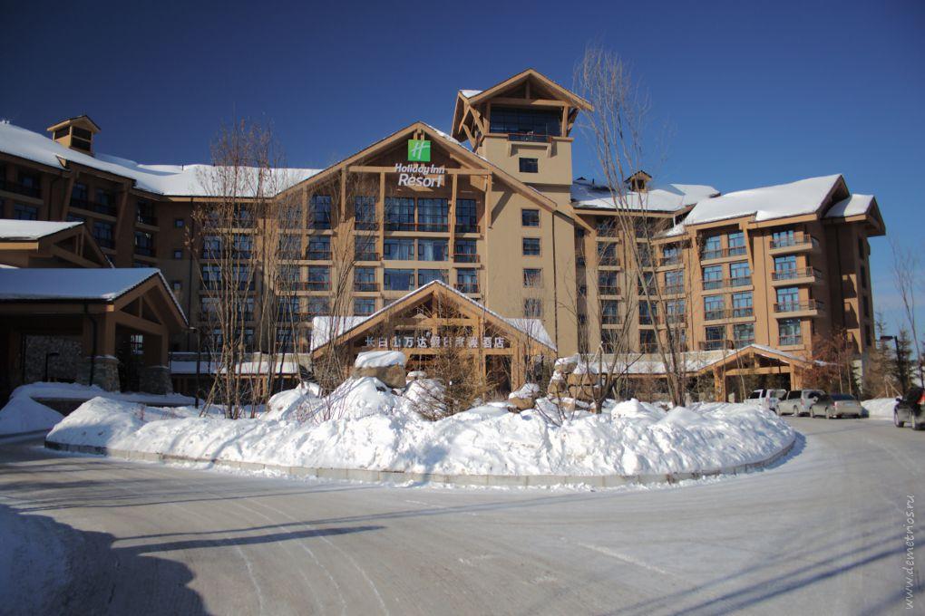 Отель Holiday Inn. Горнолыжный курорт Чанбайшань