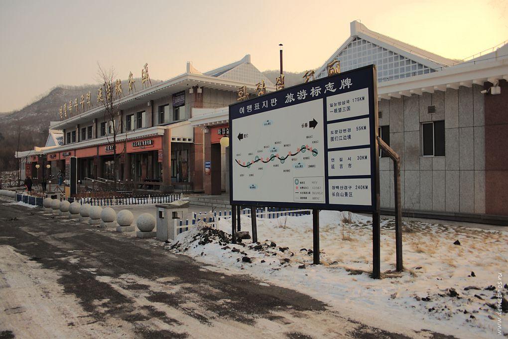 Пункт придорожного сервиса недалеко от Хуньчуня