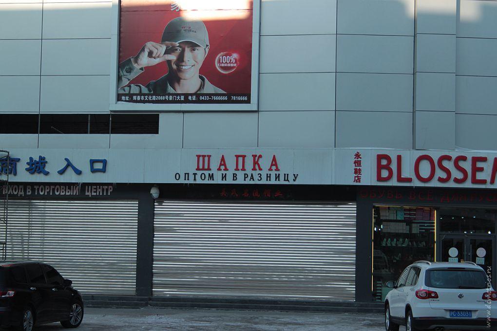 """Рекламная вывеска в Хуньчуне """"Шапка оптом и в разницу"""""""