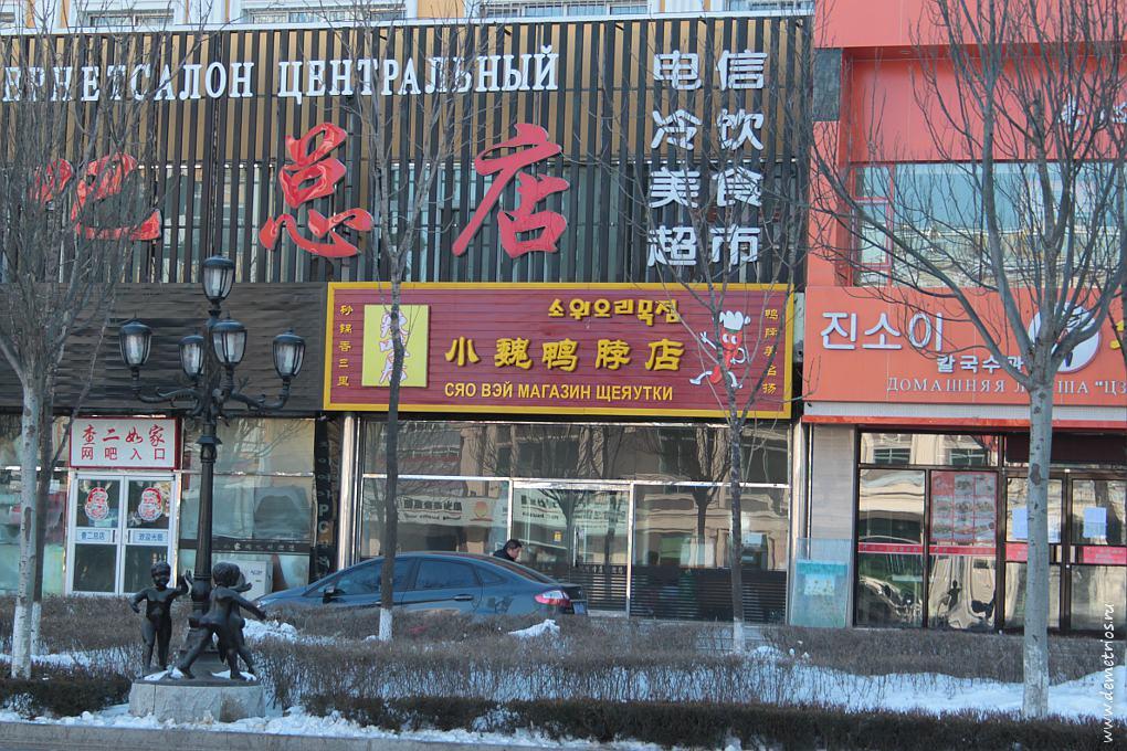 """Рекламная вывеска в Хуньчуне """"Щеяутки"""""""