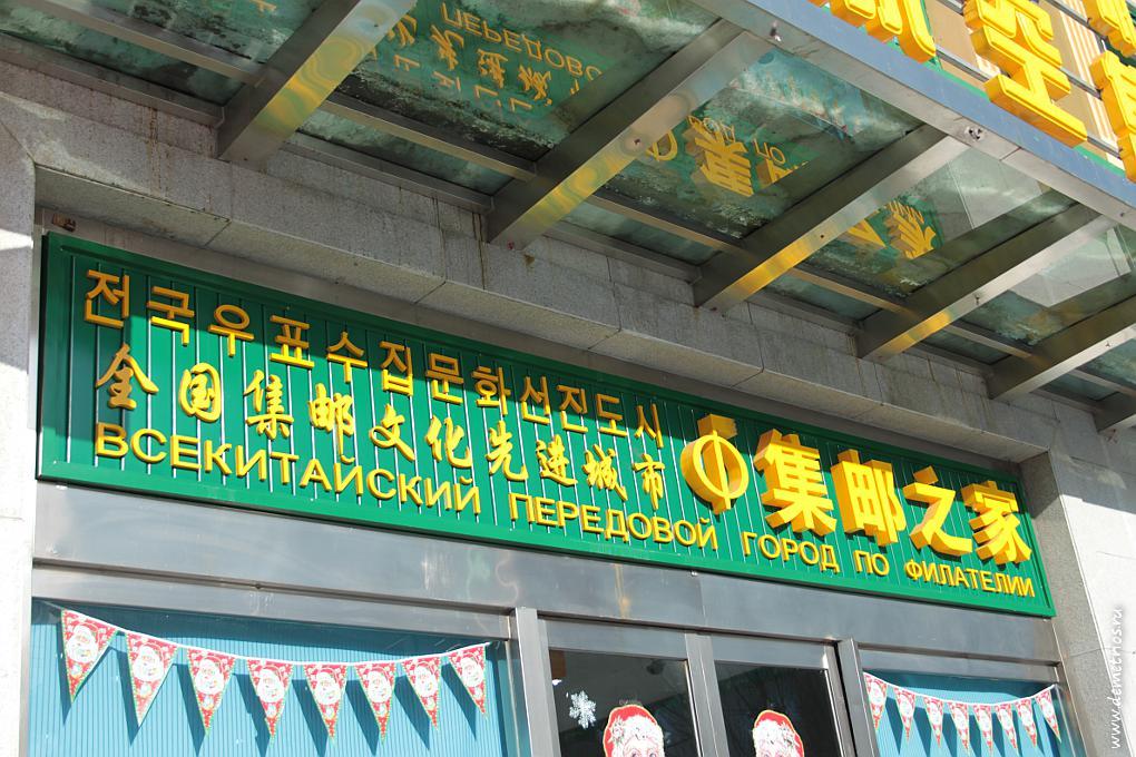 """Рекламная вывеска в Хуньчуне """"Всекитайский передовой город по филателии"""""""