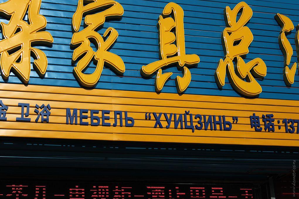 """Рекламная вывеска в Хуньчуне """"Мебель хуицзинь"""""""