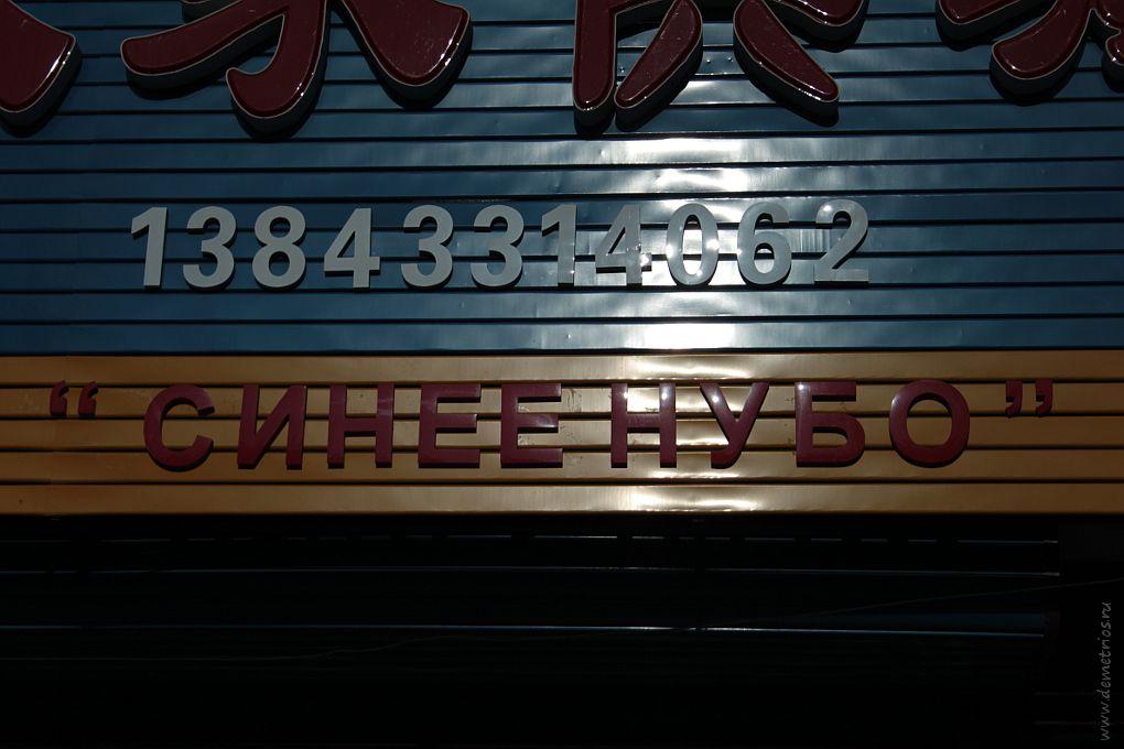 """Рекламная вывеска в Хуньчуне """"Синее нубо"""""""