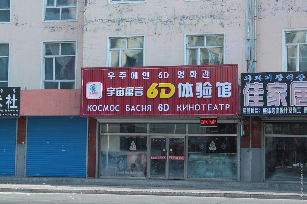 """Рекламная вывеска в Хуньчуне """"Космос басня 6D кинотеатр"""""""