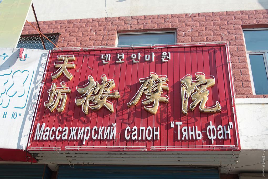 """Рекламная вывеска в Хуньчуне """"Массажирский салон"""""""