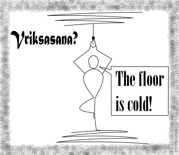 Врикшасана? Просто пол холодный! Vriksasana? The floor is cold!