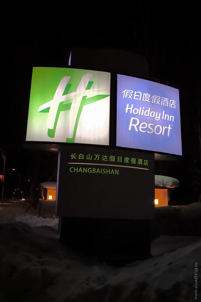 Вывеска Holiday Inn Resort Changbaishan