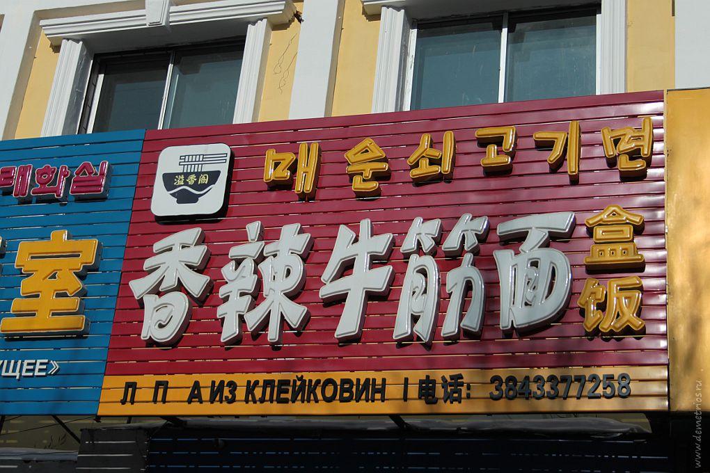 """Рекламная вывеска в Хуньчуне """"Лапша из клейковин"""""""