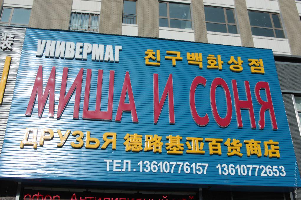 """Рекламная вывеска в Хуньчуне """"Миша и Соня друзья"""""""