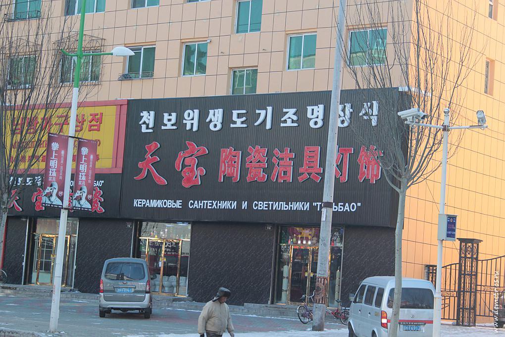 """Рекламная вывеска в Хуньчуне """"Керамиковые сантехники"""""""