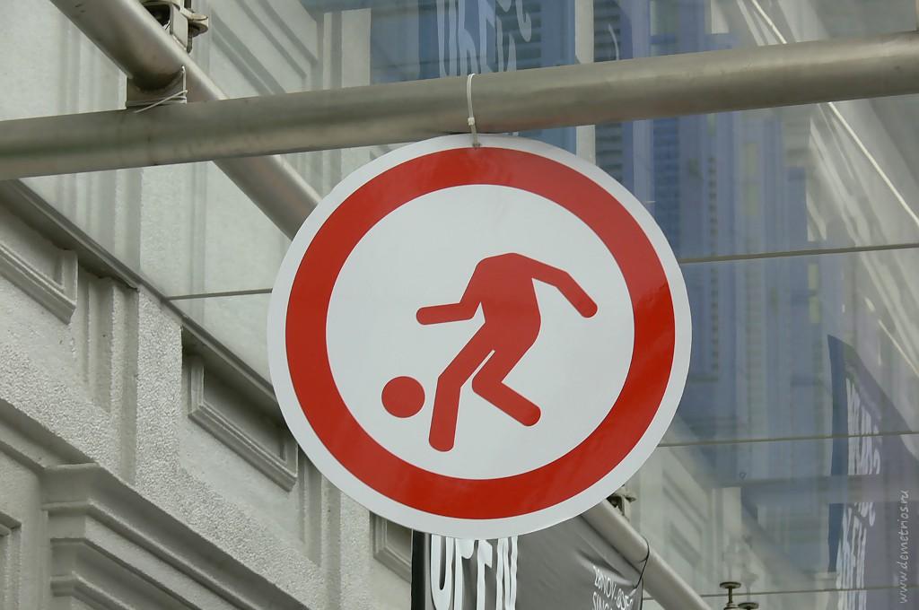 Сингапур. Уличные пиктограммы. Singapore street pictogram