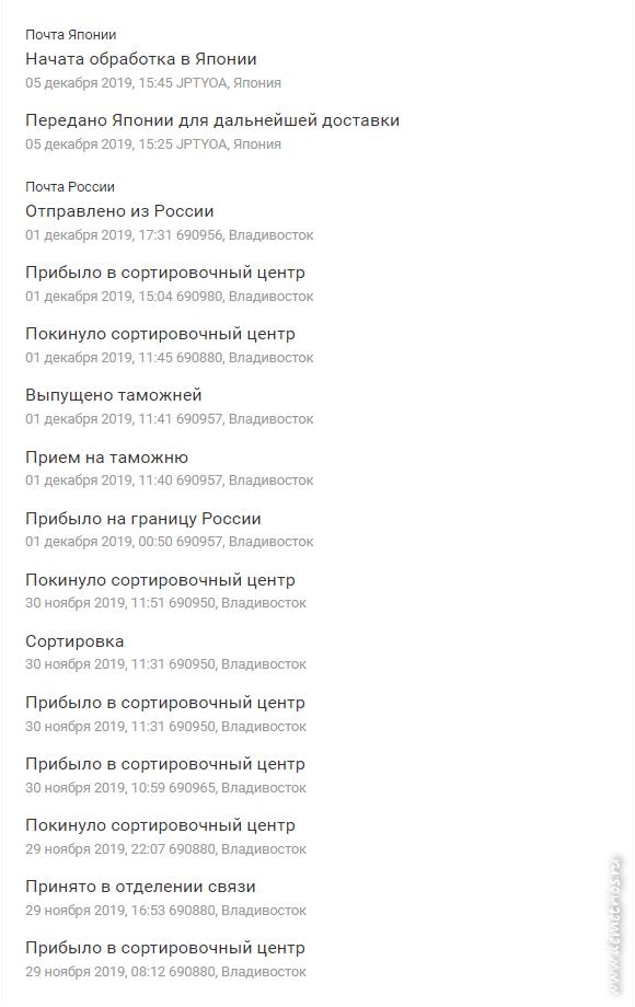Трек отправления EMS из Владивостока в Японию. Не через Москву!